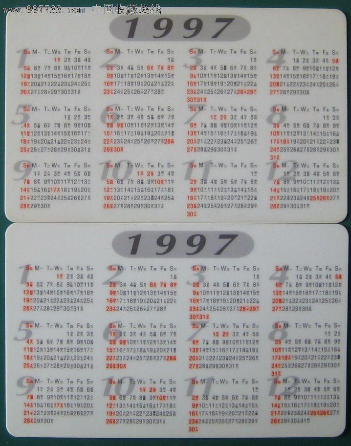 1997年年历卡图片