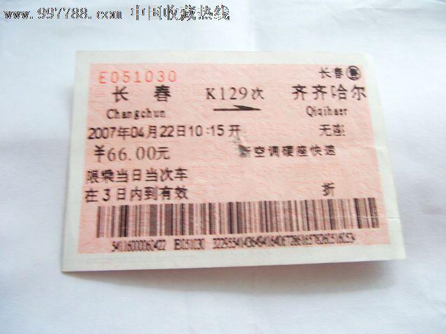 长春-齐齐哈尔(k129)_价格3元