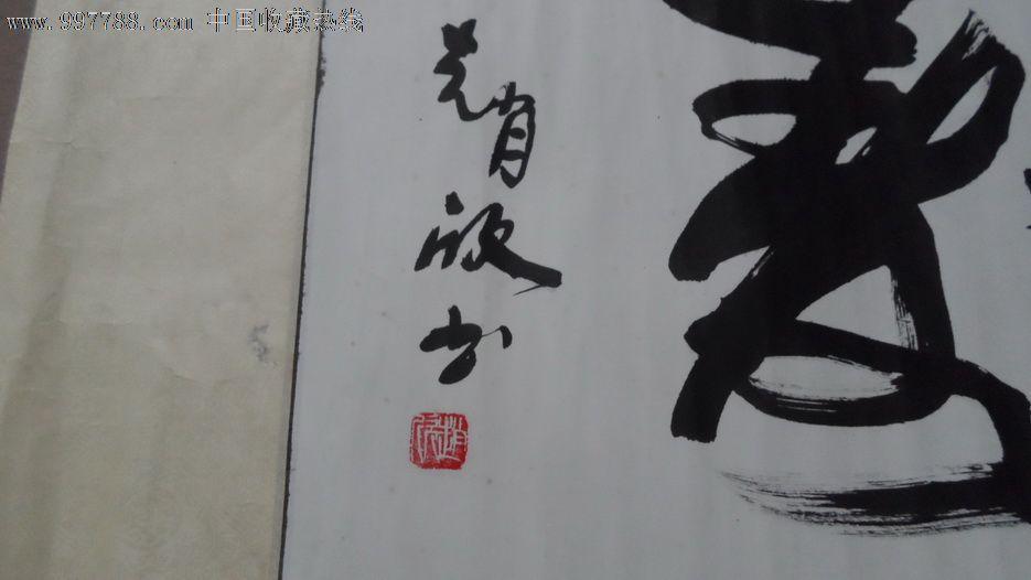 著名书法家,书法奇人赵欣作品图片