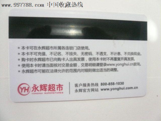 永辉超市积分卡�z*_永辉超市龙卡-价格:4元-se13594441-会员卡/贵宾卡