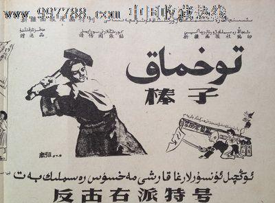 50年代少见的批判漫画【右派分子陶令也的丑恶面目】维,汉两种文字