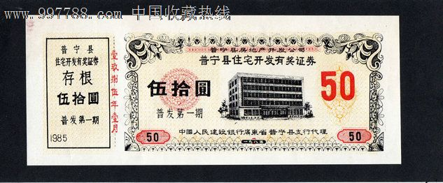 1985年普宁县住宅设计有奖证_字母/彩票奖券设计的logo开发图片素材图片