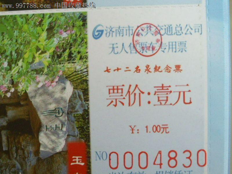 名泉公交纪念车票大全套-【72枚全全同号】-(jncp)_价格元_第7张_中国