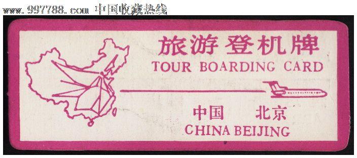 国航登机牌,飞机/航空票,登机卡/牌,九十年代(20世纪),四川,地图/路线
