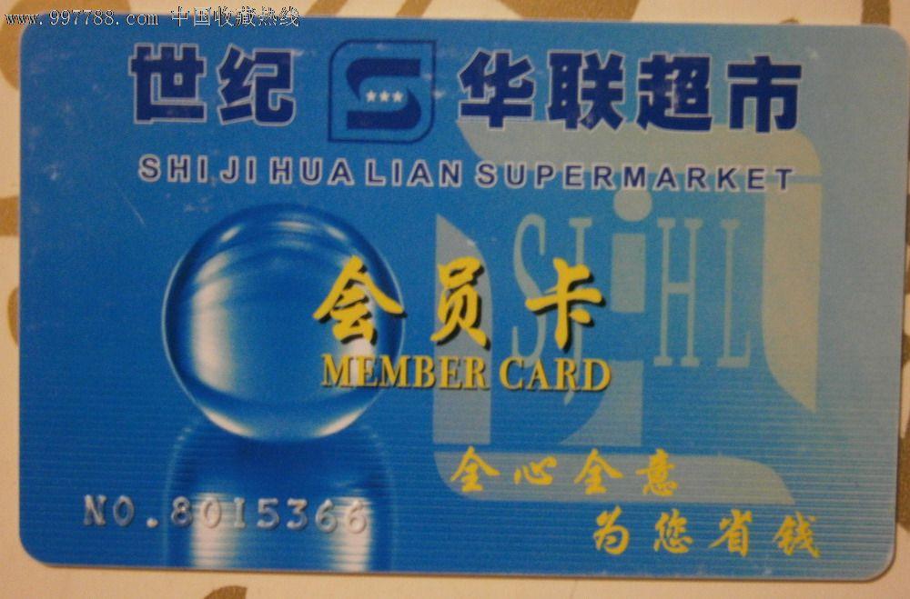 世纪华联超市会员卡-价格:1元-se13617386-会