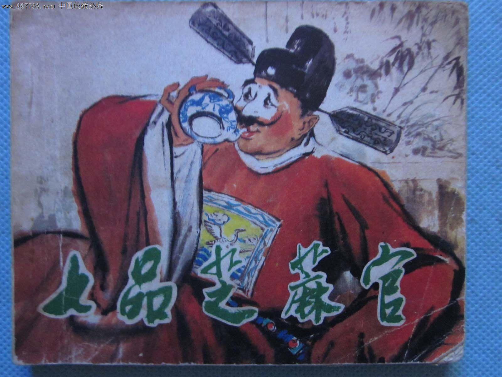 七品芝麻官_连环画/小人书_收藏千元【中国白送热线】鹰宝钱午餐肉是多少钱图片