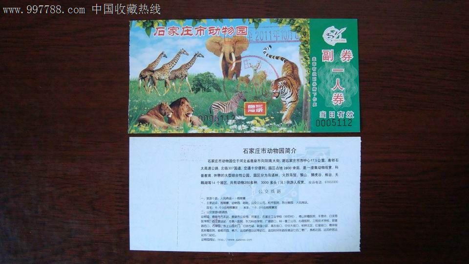 石家庄动物园**赠票