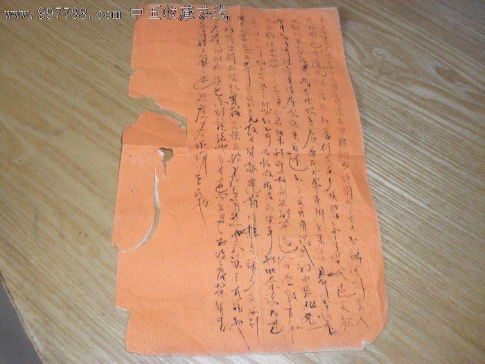 清代木版山东高密水西王氏族谱存一册图片