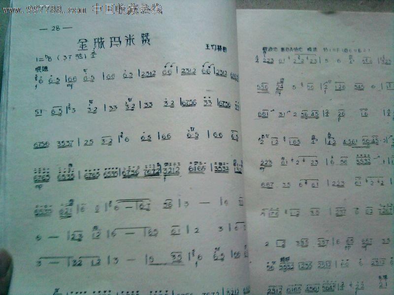 二胡扬琴演奏曲谱(油印本)文革时乐曲