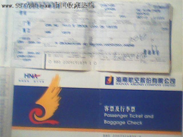 春至海南的机票_旧机票,海南航空,海口--广州或广州--海口,带旅客联_价格元【椰岛卡缘