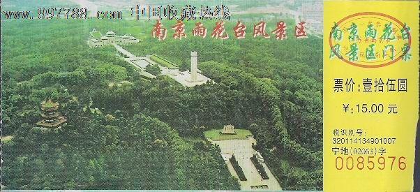 南京雨花台风景区门票