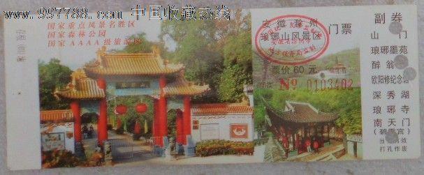 琅琊山风景区-60元门票