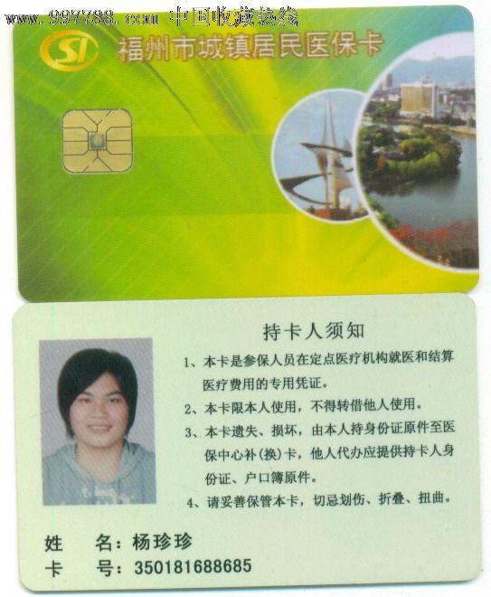 福州医保卡理中心_我妈妈是四川人、要在福州办医保卡、怎么办