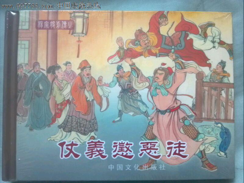 杨家将前传目前出十四本._价格元_第1张_中国收藏热线图片