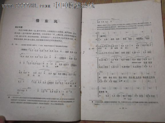 《借东风》京剧曲谱