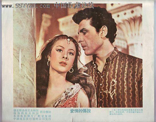 电影金�_爱情的传说2张[50年代]_电影海报_藏金园