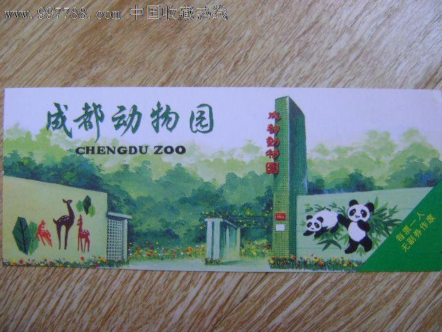 成都动物园门票