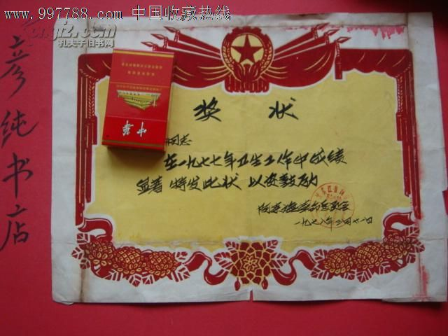 《文革植绒奖状》1978红绒黄底毛笔书写加盖有革委会印章