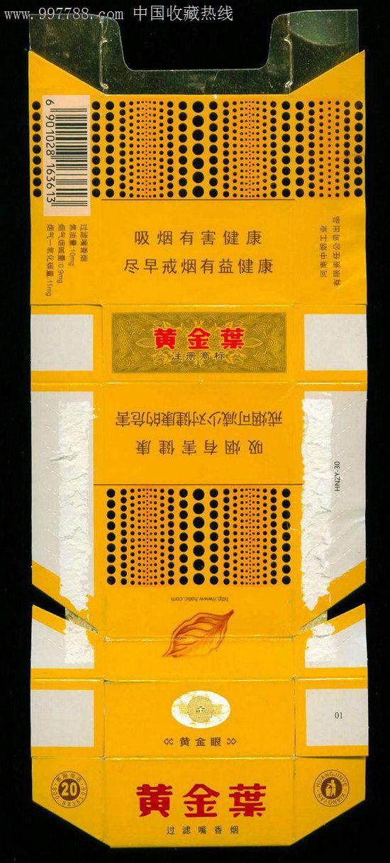 黄金眼时时彩走势教程_黄金叶(黄金眼)12版1(163613焦油10mg)-河南中烟工业公司