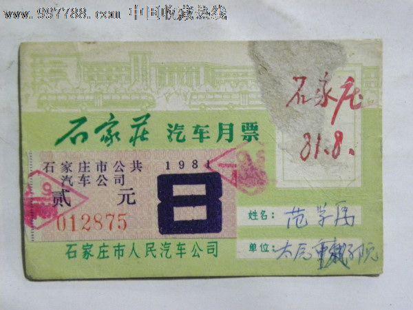 月票多少钱一张_石家庄汽车月票-1981年_价格元_第1张_中国收藏热线