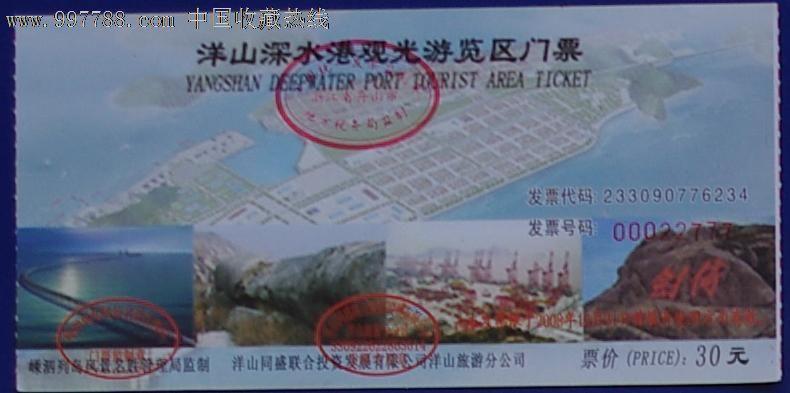 洋山深水港观光游览区门票
