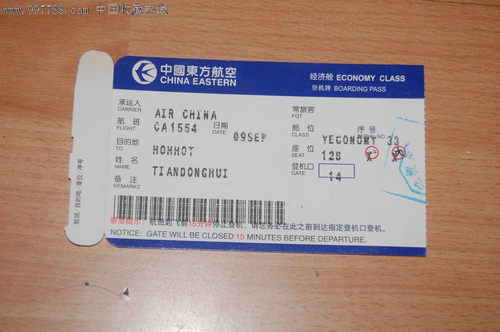 上海到保定飞机