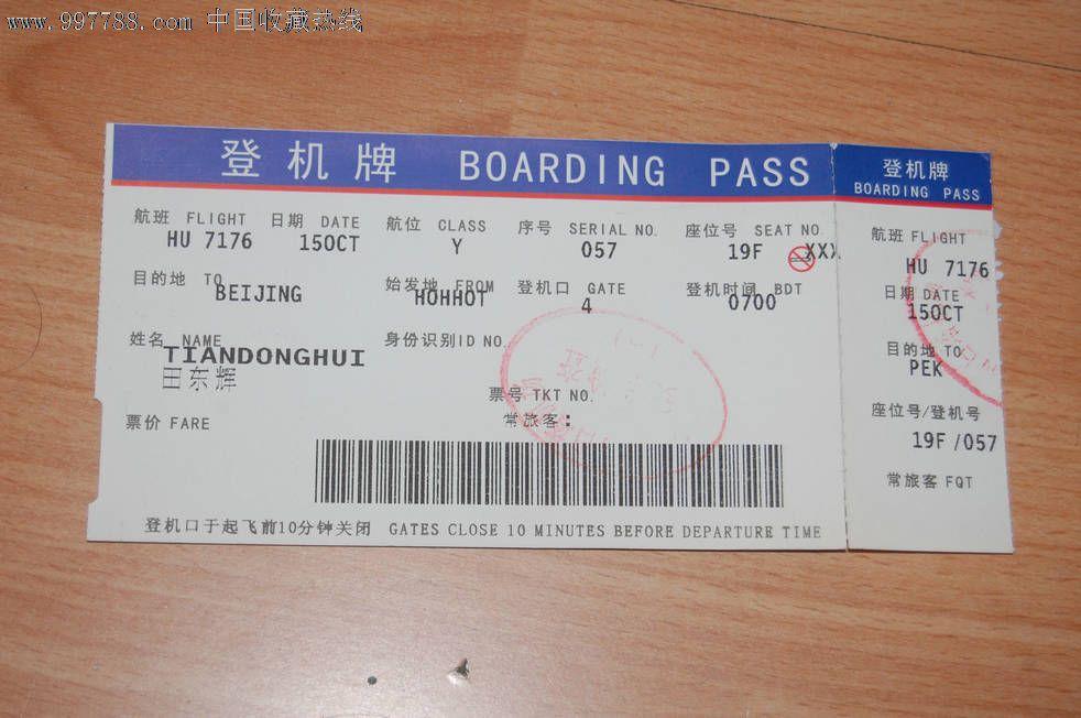 飞机票官网是什么 发票真伪查询 国泰航空