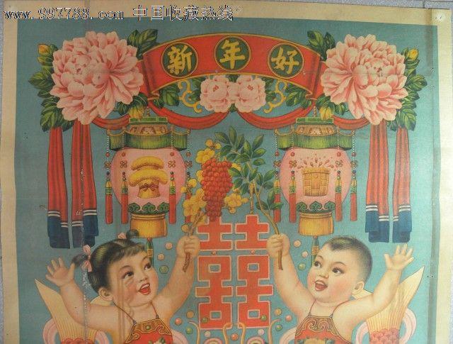 80年代年画--双鱼吉庆新年好,年画\/宣传画,绘画
