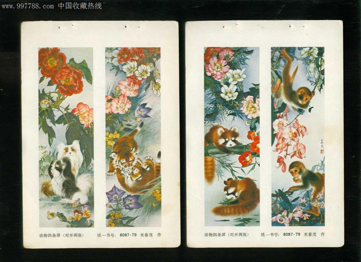 年画缩样:动物四条屏2张--米春茂作_价格4元_第1张_7788收藏__中国