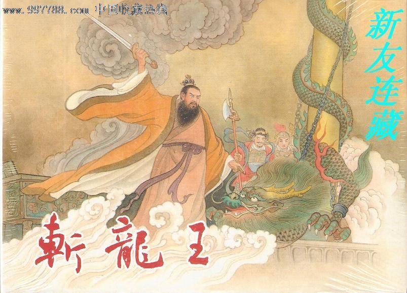 龙王的九个儿子_斩龙王·32开精装·未开封·一版一印·正常版·九折现货!