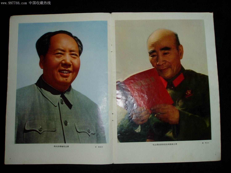 人民画报.1971年--7-8_价格450元_第3张_中国收藏热线