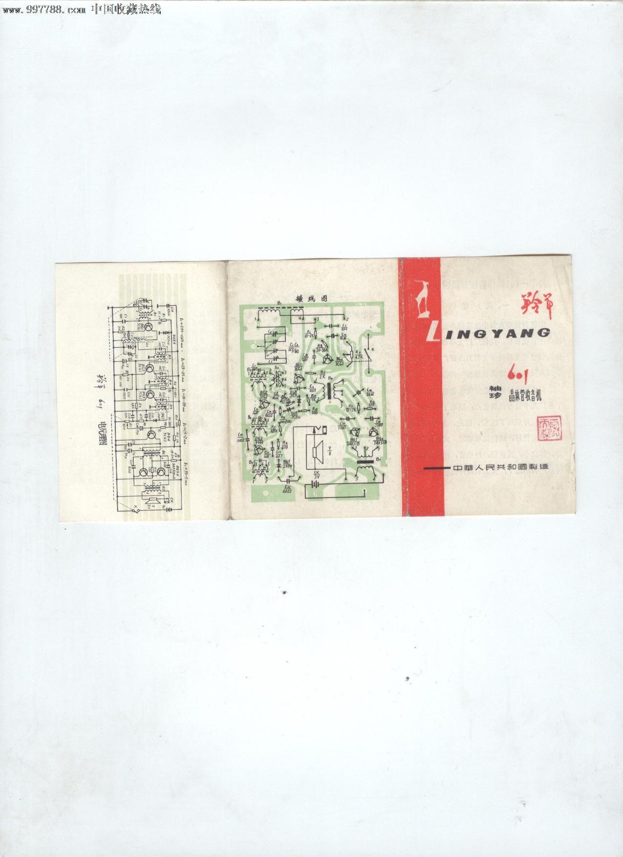 羚羊—601晶体管收音机说明书2