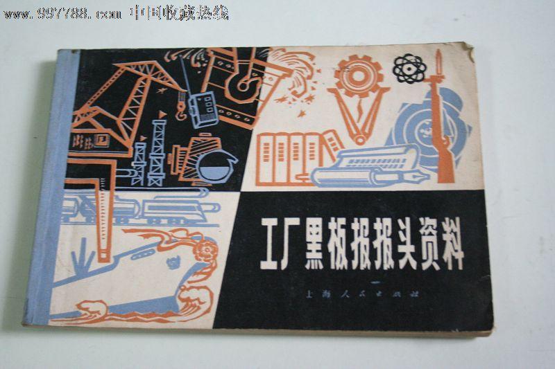 工廠黑板報_價格5元【叁天紙卡】