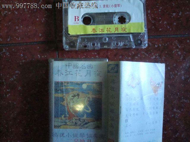 录音磁带:【梁祝小提琴协奏曲,春江花月夜】