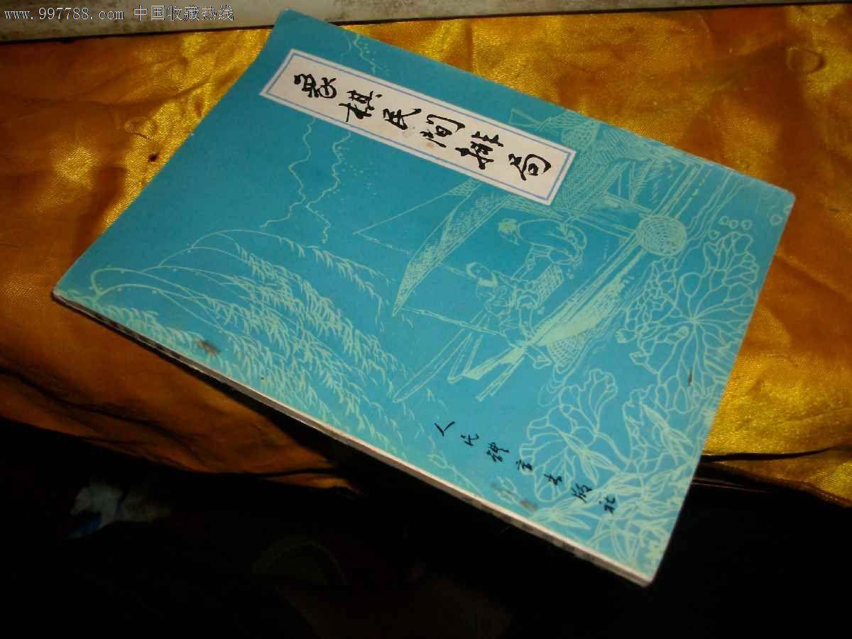象棋民间排局(老版本),其他文字类旧书,艺术\/武