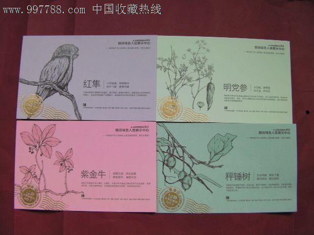 珍稀动植物12种-价格:50元-se13849337-明信片/邮资片