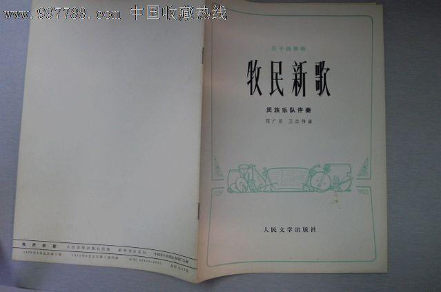笛子独奏曲:牧民新歌(简广易)