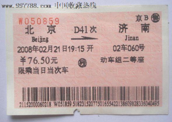 济南车票_2008年北京——济南动车火车票_价格元_第1张_7788收藏__中国收藏热线