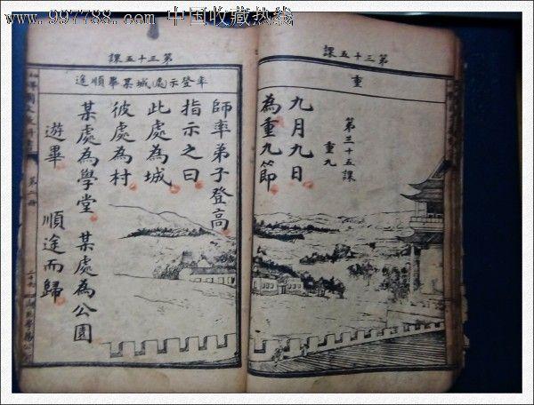 古书_价格元_第6张_中国收藏热线