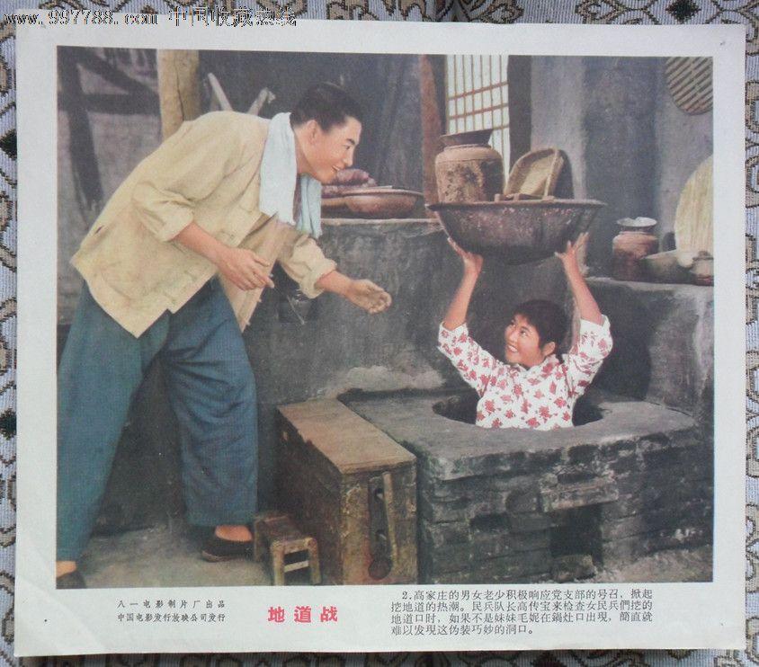 经典电影剧照【地道战】六十年代