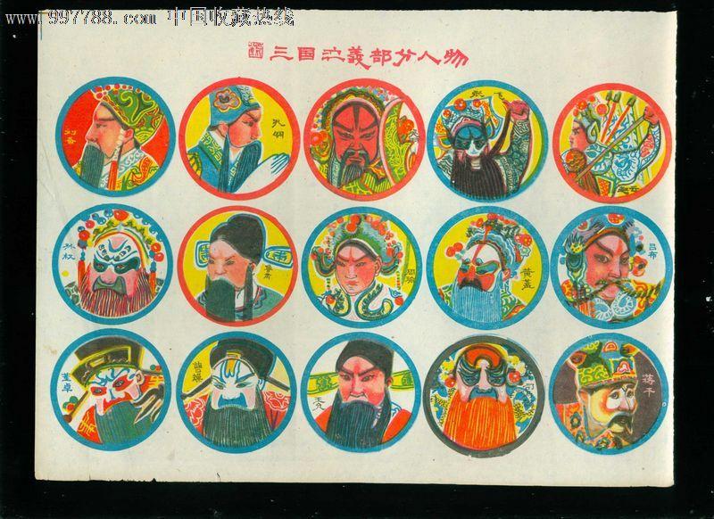 三国演义人物【啪叽】-价格:15元-se13907641-绘画