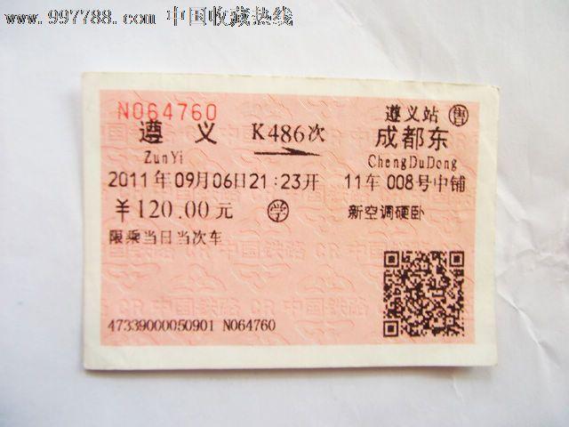 遵义至上海火车票_遵义到衡阳的火车票需要多少钱一张?