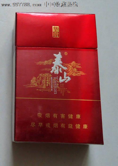 华贵--泰山_价格2元_第1张_中国收藏热线