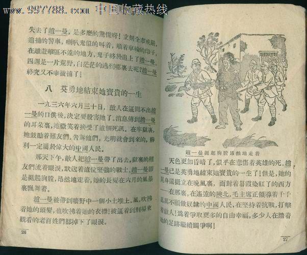 赵一曼的故事(老版插图本)