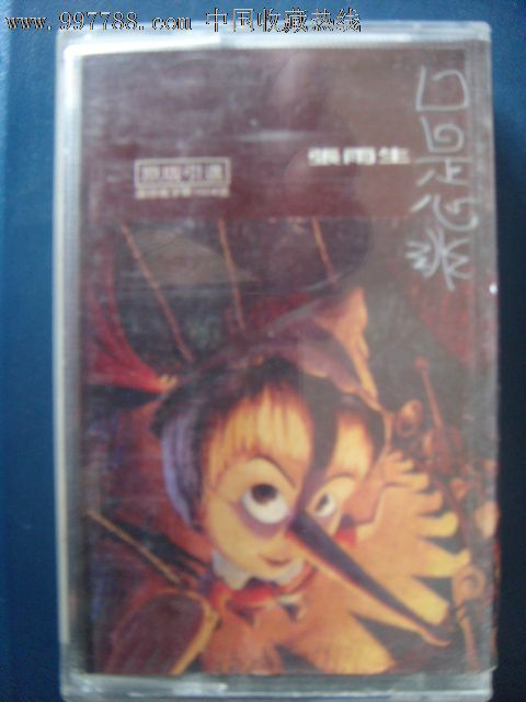 张雨生-口是心非(无歌词磁带)上海音像2241-价