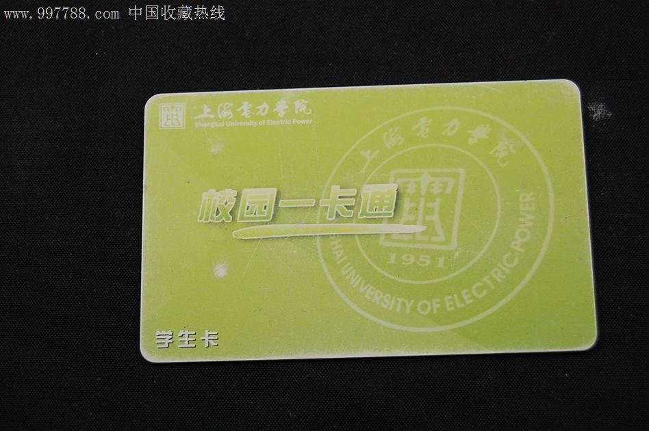 学生一卡通_上海电力学院校园一卡通学生卡_价格元_第1张_中国收藏热线