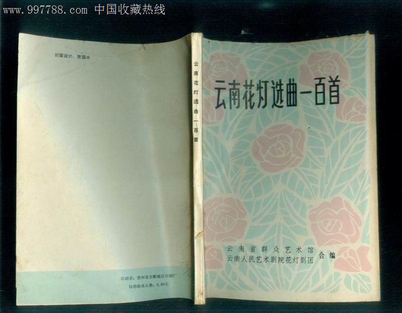 云南花灯选曲一百首【1979年1版1印】