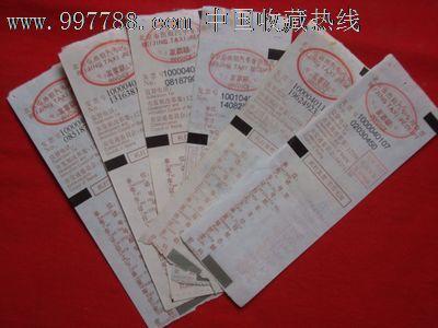 北京市出租汽车专用发票(广告票)6枚不同合售