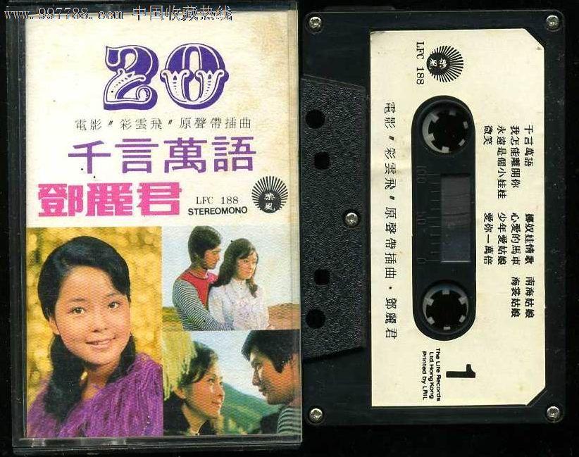 邓丽君《千言万语》香港丽风唱片出版