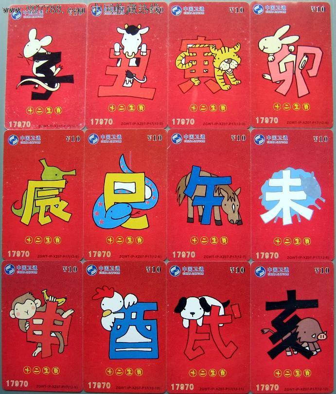 中国卫通-美术字[十二生肖](12全)(特价卡)图片